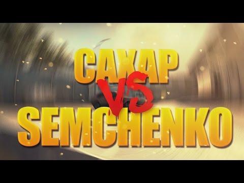 Сахар VS Sемсhеnко - DomaVideo.Ru