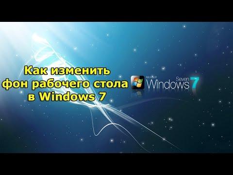Как заменить картинку на рабочем столе windows xp