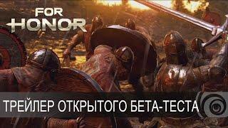 Видео к игре For Honor из публикации: Открытое бета-тестирование For Honor начнётся 9 февраля