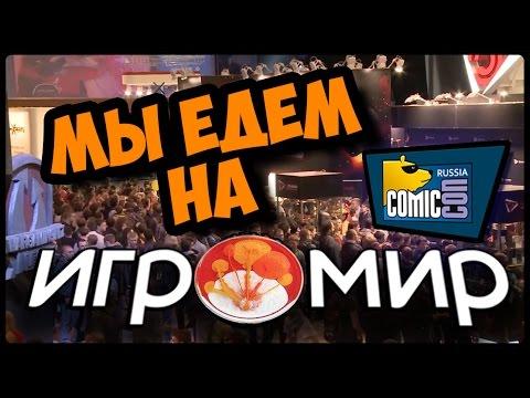 BrainANT едет на Игромир/ComicCON Russia 2015!!!