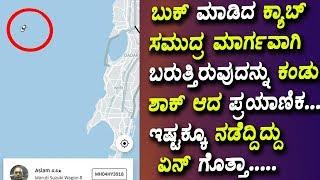 ಬುಕ್ ಮಾಡಿದ ಕ್ಯಾಬ್ ಸಮುದ್ರ ಮಾರ್ಗವಾಗಿ ಬರುತ್ತಿರುವುದನ್ನು ಕಂಡು ಶಾಕ್ ಆದ ಪ್ರಯಾಣಿಕ... | Kannada Unknown Facts