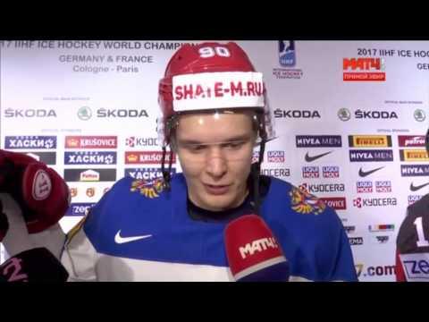 Интервью Владислава Наместникова после поражения от канадцев Канада-Россия 4-2 полуфинал ЧМ-2017