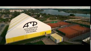 Академия тенниса в г. Пскове