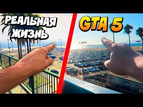 СРАВНЕНИЕ МЕСТ ИЗ GTA 5 И РЕАЛЬНОЙ ЖИЗНИ - ПИРС САНТА МОНИКА ВЛОГ