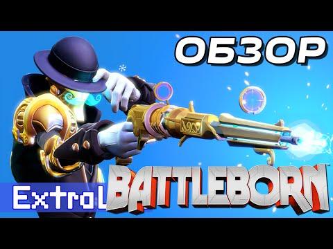 Battleborn - Extra Life