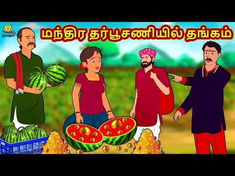 மந்திர தர்பூசணியில் தங்கம்   Tamil Stories   Bedtime Stories   Tamil Fairy Tales   Koo Koo TV Tamil