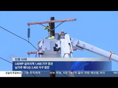 남가주 강풍으로 사고 속출 12.02.16 KBS America News