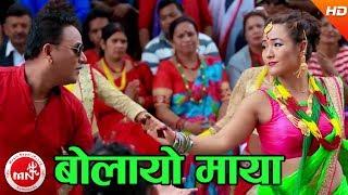 Bolayo Mayale - Sushil Gyawali & Samjhana Bhandari Ft. Shankar BC & Parbati Rai