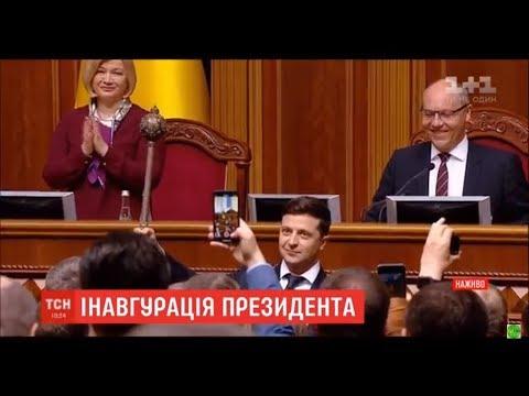 Инаугурация Владимира Зеленского в Верховной Раде Украины