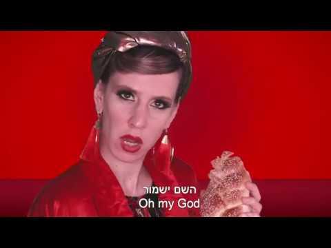 צפו:איך אומרים TOY ביידיש? צפו בגרסה 'היהודית' לנטע ברזילי