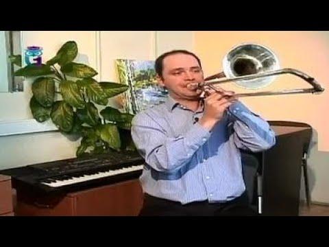 Уроки музыки # 11. Тромбон. Алексей Секацкий
