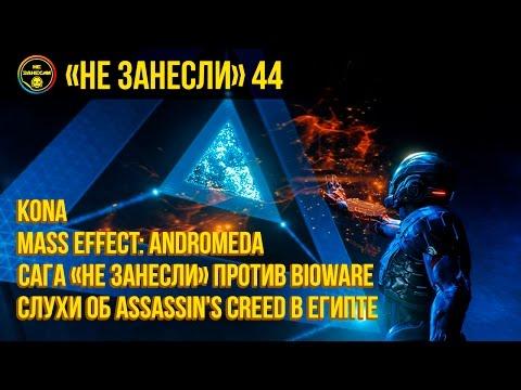 «Не занесли» #44. Mass Effect: Andromeda, Kona, Assassin's Creed: Empire
