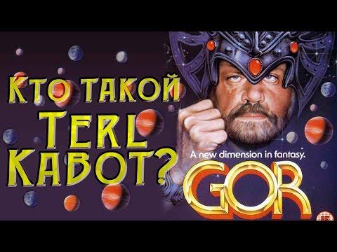Кто такой Теrl Каbот - DomaVideo.Ru