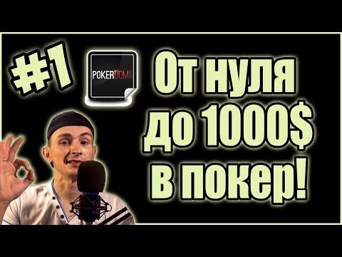 Покер старс онлайн играть бесплатно на реальные деньги на русском