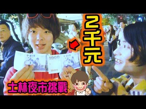 這位日本Youtuber挑戰「士林夜市吃喝2000元」花完才能回家撐爆了,即將成功「老闆娘這樣說」傻眼崩潰!