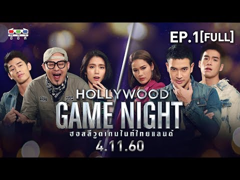 HOLLYWOOD GAME NIGHT THAILAND | EP.1 | บอล, โดนัท, เชาเชา VS เกรท, อาเล็ก, หนูเล็ก  | 4 พ.ย. 60