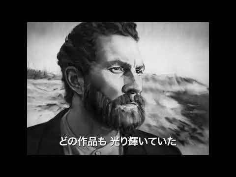 『ゴッホ 最期の手紙』【1/6~】