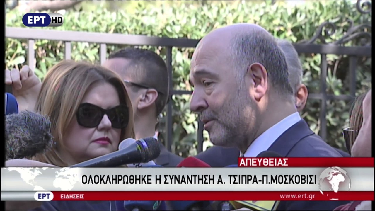 Δηλώσεις Πιέρ Μοσκοβισί μετά τη συνάντησή του με τον Αλ. Τσίπρα