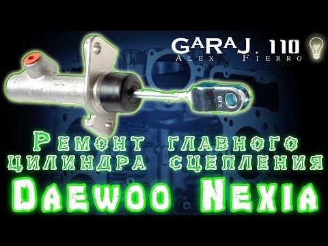Ремонт цилиндра сцепления daewoo nexia фотка