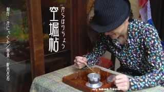 空堀帖2014
