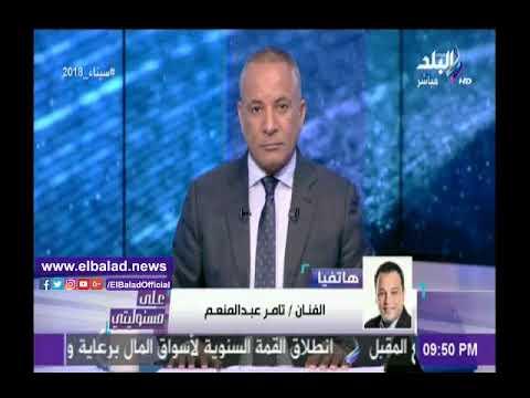 تامر عبد المنعم: الحكم الصادر ضدي هو والعدم سواء