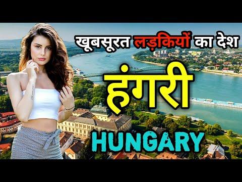हंगरी के इस वीडियो को एक बार जरूर देखे || Amazing Facts About Hungary in Hindi