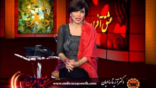 Eshgh Afarin Show with Dr.Azita Sayan on NITV. Live Show every Tuesday 6.30PM Los Angeles Time Zone & Re-Run's Every ...
