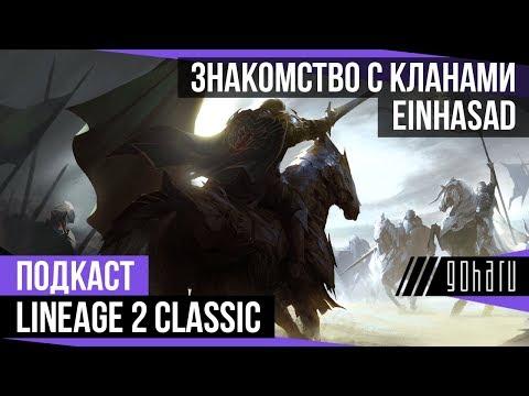 Lineage 2 Classic - Знакомство с кланами Einhasad