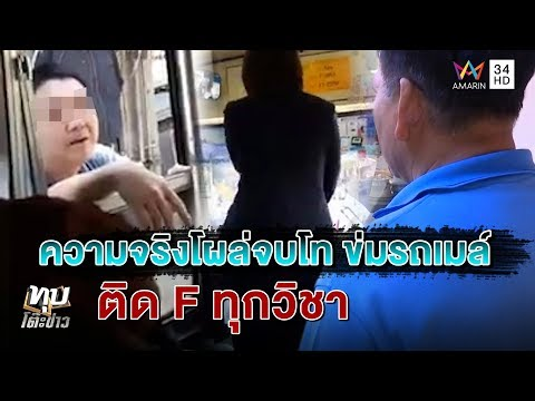 ทุบโต๊ะข่าว:ความจริงโผล่!หนุ่มจบ ป.โทโชว์การศึกษาข่มรถเมล์สถาบันแจงติดFทุกวิชา-ขนส่งฟันผิด21/12/60