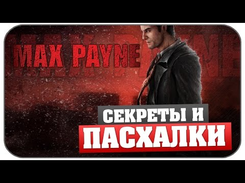 Пасхалки Max Payne [Easter Eggs]