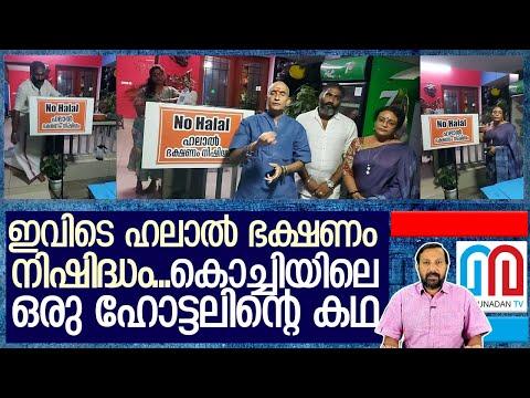 കൊച്ചിയിലെ ഒരു ഹലാൽ വിരുദ്ധ ഹോട്ടലിന്റെ കഥ I  kochi hotel No halal food