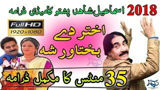 Ismail Shahid In 2018 Pashto Drama | Akhtar Dey Bakhtawar Sha