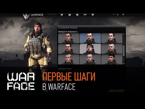 Первые шаги в Warface