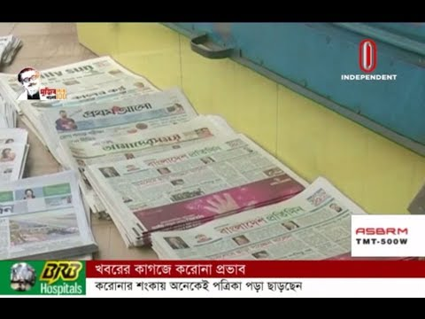 People are avoiding to read newspaper in fear of infection (27-03-2020) Courtesy: Independent TV