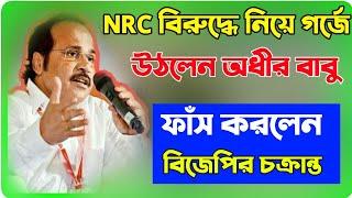 Adhir Ranjan Chowdhury on NRC.