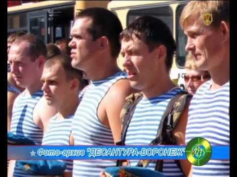ВДВ Воронеж Фото слайд