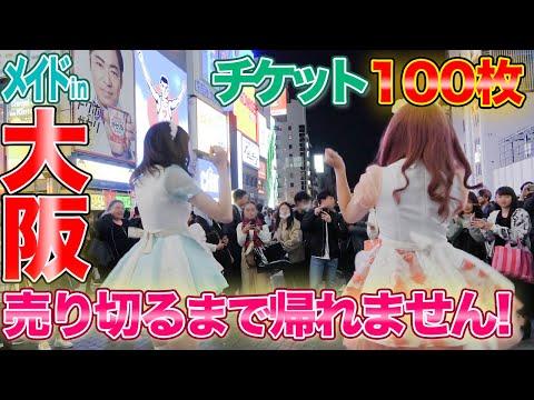 , title : '【号泣】メイドがチケット100枚売り切るまで帰れません〜完結編〜【ゲストも続々登場】'
