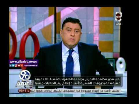 العرب اليوم - شاهد: الدمرداش يطالب بسرعة التحقيق في واقعة إبتزاز طالبة من قبل أستاذ إعلام