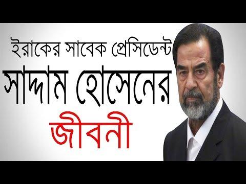 সাদ্দাম হোসেন এর জীবনী | Biography Of Saddam Hossein In Bangla,