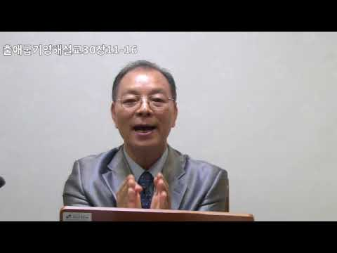 출애굽기영해설교30장11-16