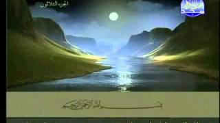 HD المصحف المرتل 30 للشيخ عبد الباسط عبد الصمد رحمه الله