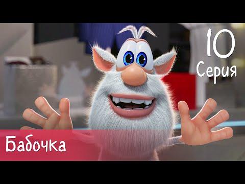 Буба - Бабочка - 10 серия - Мультфильм для детей (видео)