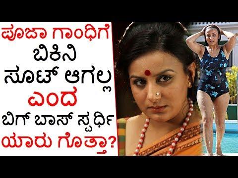 Video Bikini Is Not Suitable For Pooja Gandhi Says Bigg Boss Contestant download in MP3, 3GP, MP4, WEBM, AVI, FLV January 2017