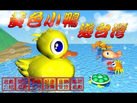 Video of 黃色小鴨遊台灣