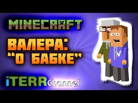 Minecraft. Валера: \