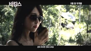 Nonton Korean Movie           Vacance  2013           Trailer Film Subtitle Indonesia Streaming Movie Download