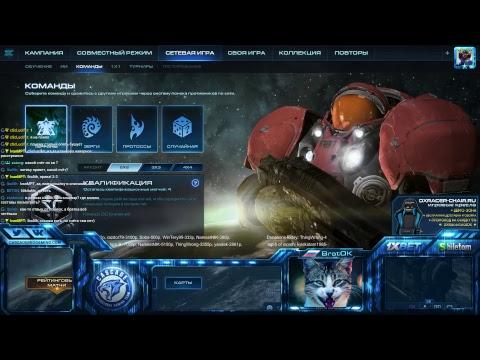 Starcraft 2 [] BratOK [] SC2 Кланвар cSc vs IOC Q(._.Q) (видео)