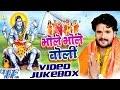 Bhole Bhole Boli  Video JukeBOX  Khesari Lal  Bhojpuri Kanwar Songs 2016 new waptubes