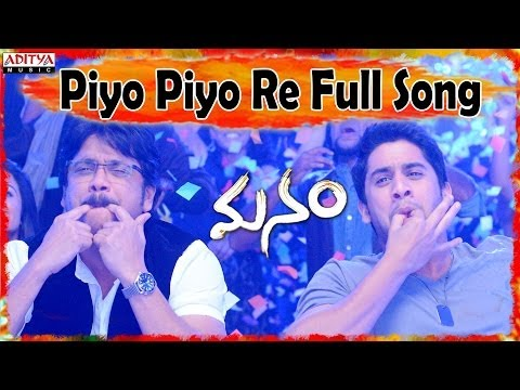 Piyo Piyo Re Full Song II Manam Movie II  Akkineni Nageswara Rao, Nagarjuna,  Naga Chaitanya
