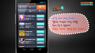 겜픽(ggamepick) – 인기,무료게임 추천! YouTube video